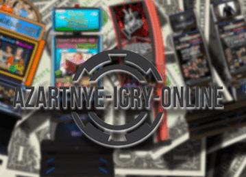 Сайт онлайн казино